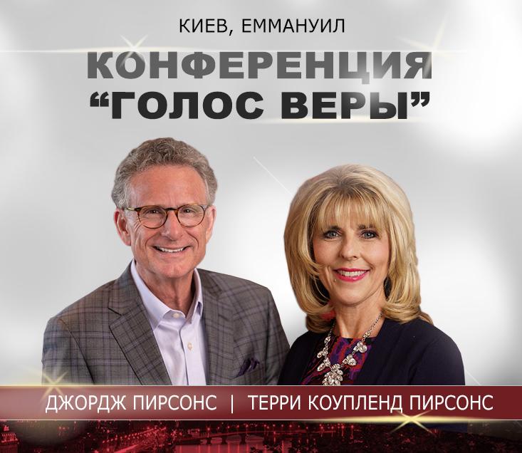 Конференция Голос Веры
